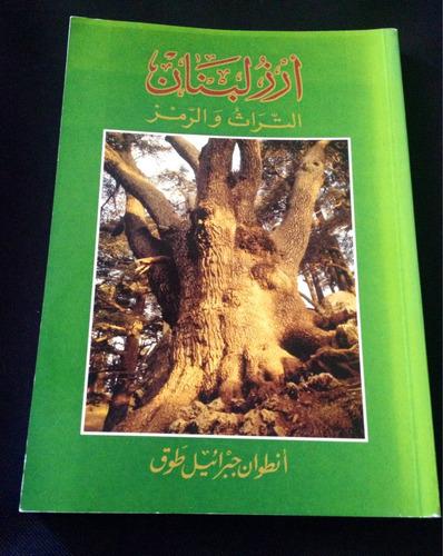 libro de turismo (idioma arabe) n17