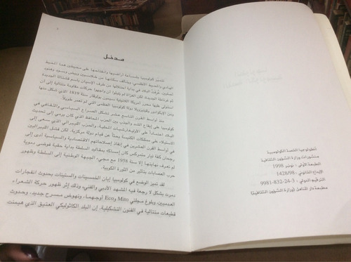 libro en arabe.