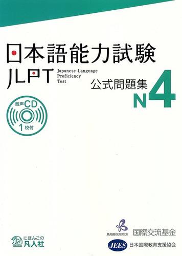 libro jlpt koshiki mondaishu n4 (libro + cd)