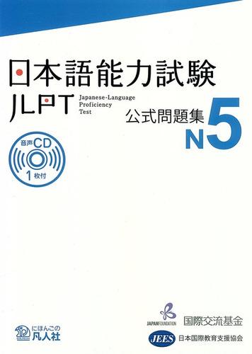libro jlpt koshiki mondaishu n5 (libro + cd)