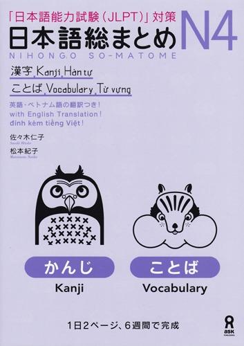 libro para jlpt so matome n4 kanji y vocabulario