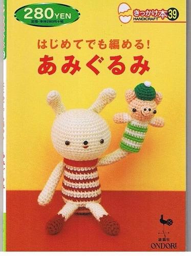 libros de amigurumis en digital (muñecos o juguetes tejidos)