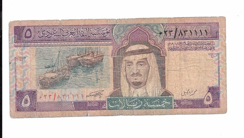 liquido billete de arabia 5 riyal 1984