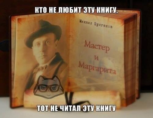 livro o mestre e margarida,  mikhail bulgakov liter russa +