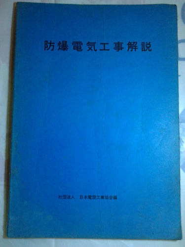 livro técnico em japonês