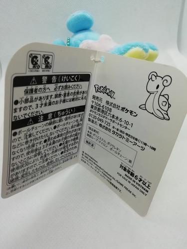 llavero lapras pokemon center edición limitada pokedoll