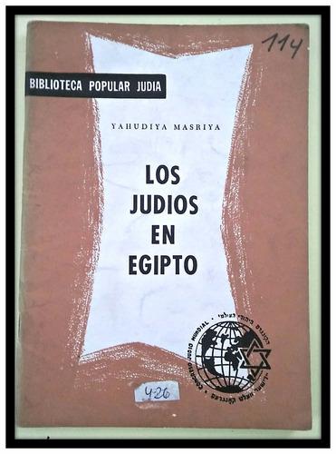 los judíos en egipto yahudiya masriya
