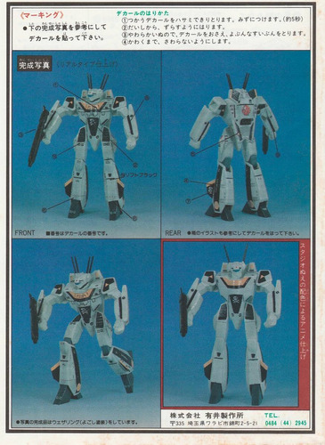 macross / robotech vf-1s battroid valkyrie