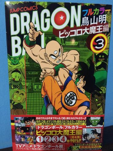 manga dragon ball king piccolo saga #3