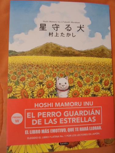 manga!!! hoshi mamoru ino perro guardian de las estrellas