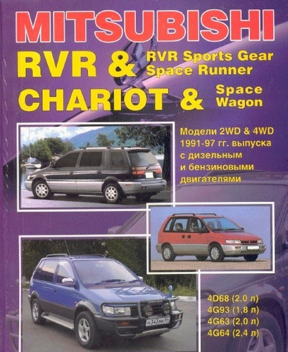manual de taller mitsubishi rvr (1991-1999) envio gratis