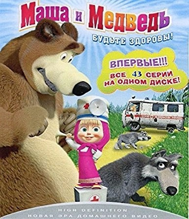 masha y el oso blu ray masha and the bear. blu ray language