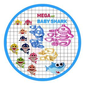 Mega Kit De Cortadores Modulados - Baby Shark 3 Modelos