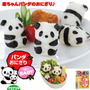 Molde De Arroz Para Almuerzo Forma Panda (bento Box)(sushi)