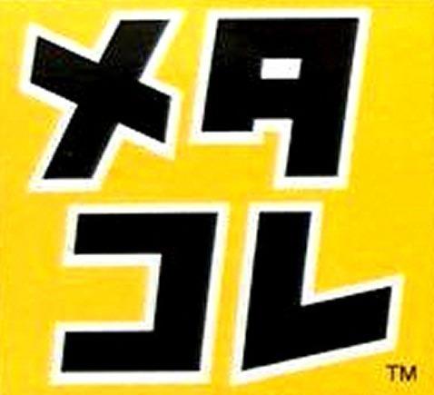 metacolle evangelion eva 01 rebuild tomy takara japon origin