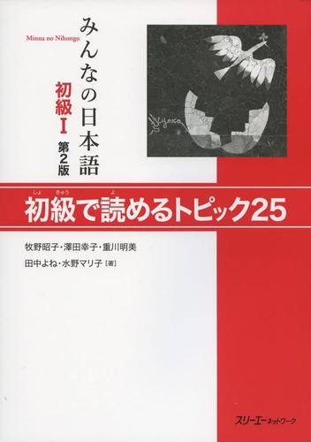 minna no nihongo yomeru toppiku 25