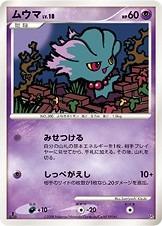 misdreavus lv.18 diamond & pearl legends awakened (japonés)