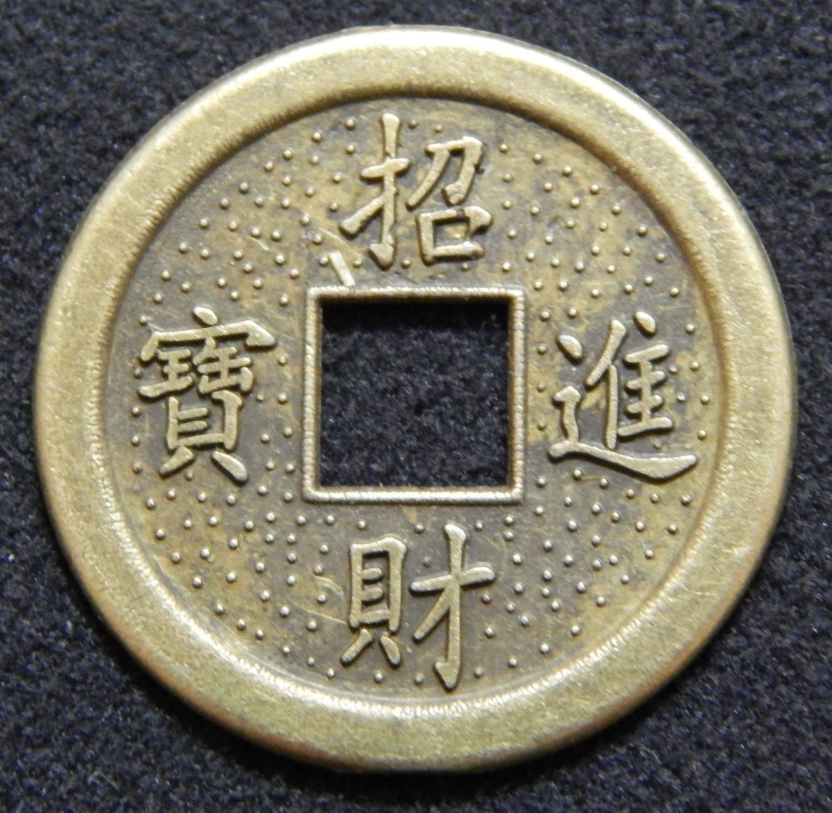 ef83413f964 Moeda Chinesa Feng Shui Talismã Sorte   Fortuna 30mm - R  9