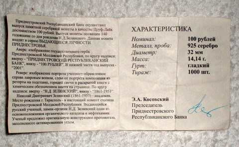moeda russa 100 rubles  pridnestrovye (moldova)