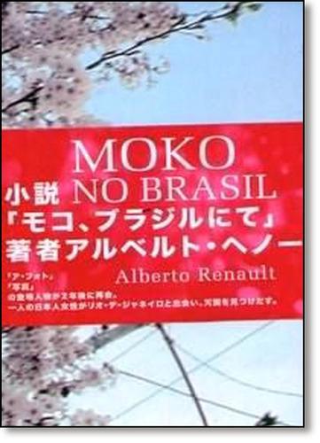 moko no brasil
