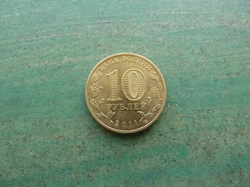 moneda 10 rublos 2011 rusia - vp