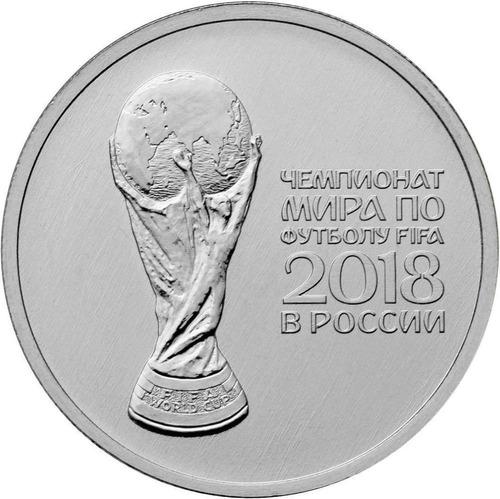 moneda conmemorativa rusia 2018 25 rublos reverso copa mundo