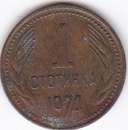 moneda de bulgaria! 1 stotinka 1974