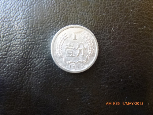 moneda republica popular china 1 fen 1978 (206z