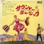 La Novicia Rebelde (the Sound Of Music) Ep Vinilo De 4 Track