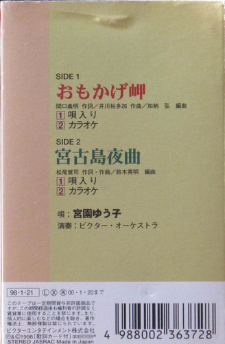 musica japonesa fita k7 viss 30017 musica japonesa