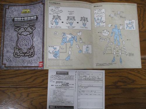 myth cloth oso geki bear saint seiya bandai japones