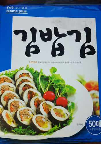 nori - algas para sushi y kimbap coreano
