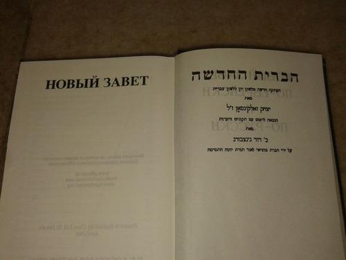 novo testamento hebraico e russo
