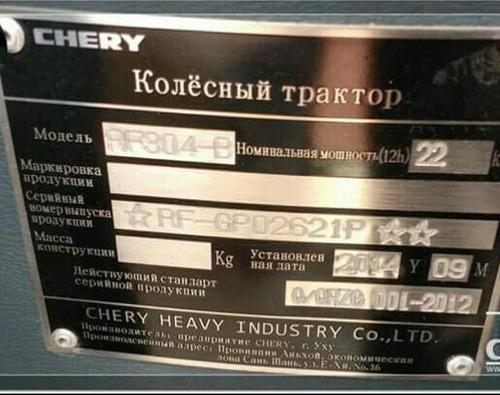 otras marcas chery 4*4 2017