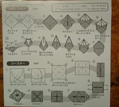 papel p/ origami, doble faz (36 hojas) - importado de japon
