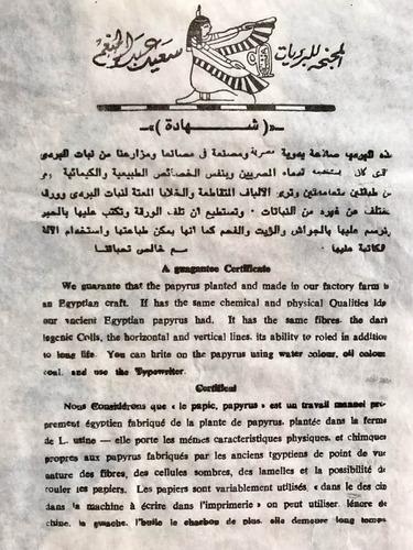 papiros egipcios