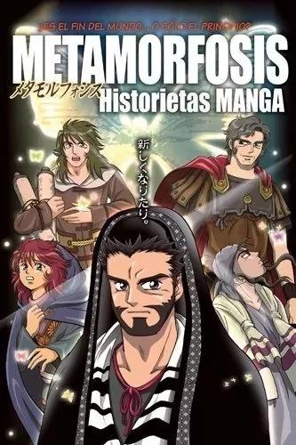 paq. rebelión y metamorfosis - historietas manga