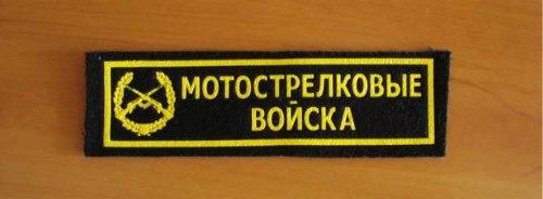 parche militar de ejercito ruso actual 17