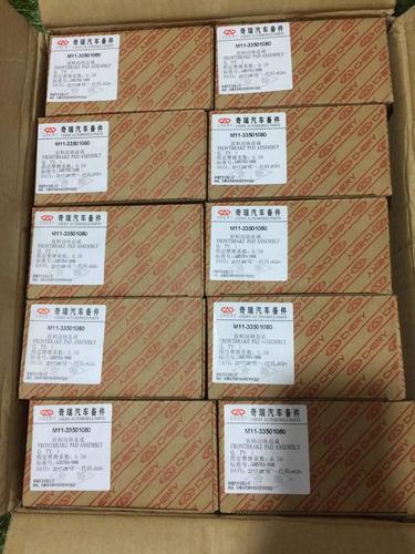 pastillas de freno delanteras original chery orinoco arauca