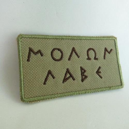 patch bordado esparta - molon labe