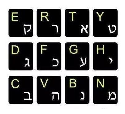 pegatinas teclado letras hebreas.