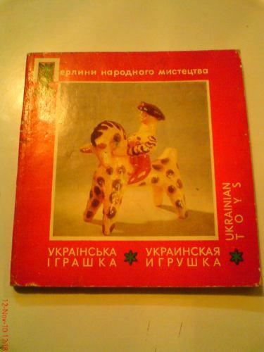 pequeño catálogo de juguetes ucranianos