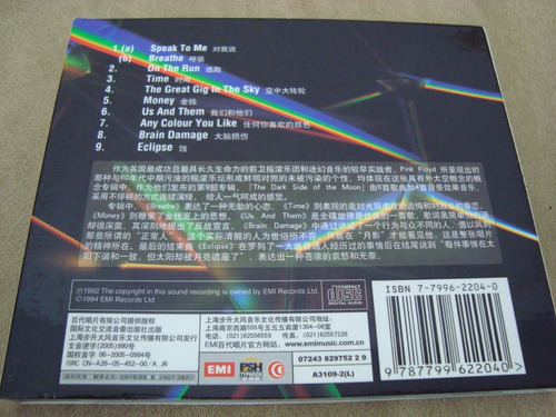 pink floyd  dark side of the moon  remaster 1994 cd china