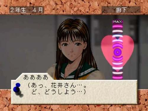 playstation ps1 boys be anime game japones amor romance