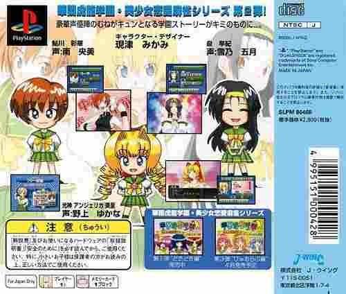 playstation ps1 karan koron gakuen anime game japones rpg