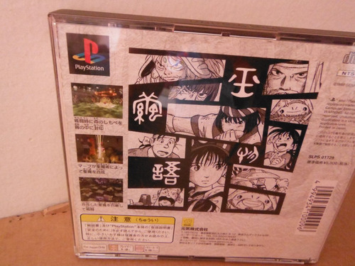 playstation ps1 tamamayu monogatari anime videogame japones