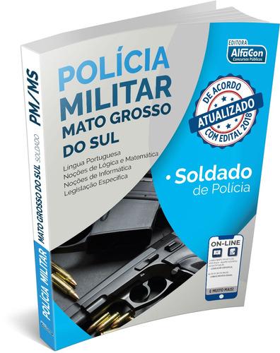 polícia militar do mato grosso do sul - soldado 12x s/ juros