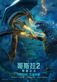 Poster Godzilla 2 King Of Monsters 75x50cms
