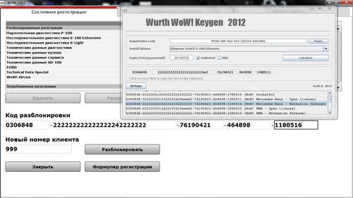 keygen wurth wow 2012