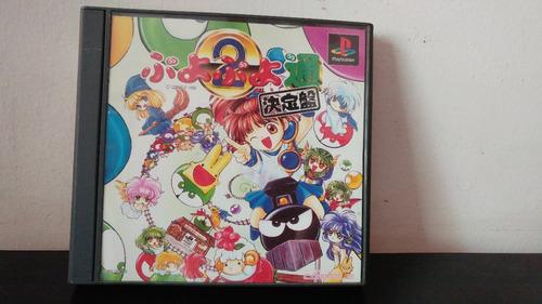 ps1 psx puyo puyo tsuu playstation japones import anime game